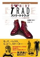 ストリート・トラッド 〜メンズファッションは温故知新