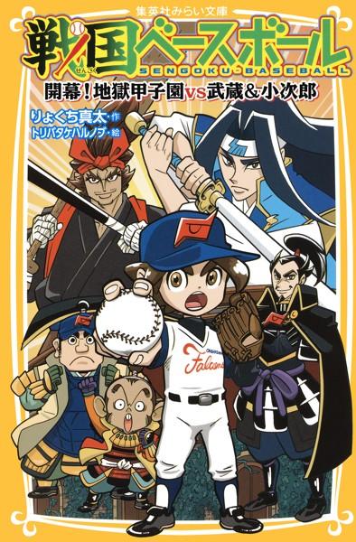 戦国ベースボール 開幕! 地獄甲子園vs武蔵&小次郎
