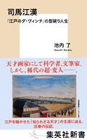 司馬江漢 「江戸のダ・ヴィンチ」の型破り人生