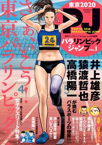 TOKYO 2020 PARALYMPIC JUMP パラリンピックジャンプ Vol.1