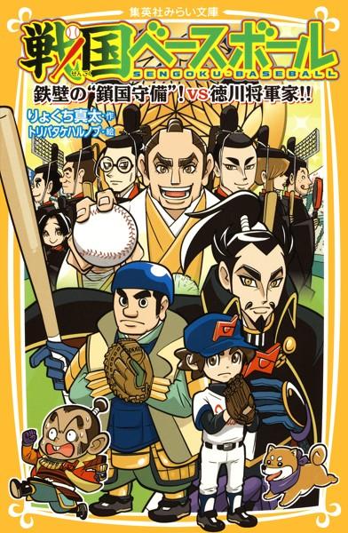 戦国ベースボール 鉄壁の'鎖国守備'! vs徳川将軍家!!