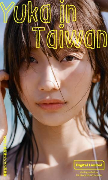 WPB 小倉優香デジタル写真集 Yuka in Taiwan