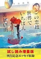 この恋は世界でいちばん美しい雨(刊行記念エッセイ収録)【試し読み増量版】