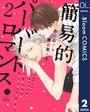 簡易的パーバートロマンス 2【電子限定描き下ろし付き】