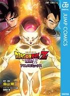 ドラゴンボールZ アニメコミックス 復活の「F」