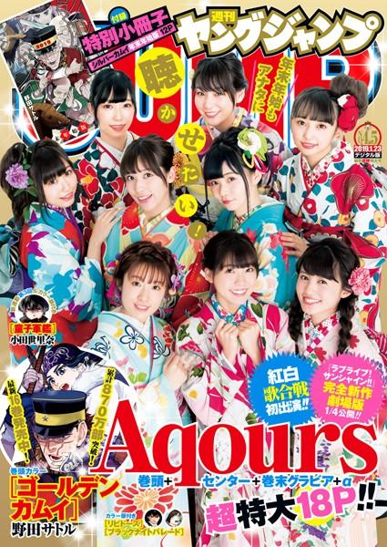 ヤングジャンプ 2019 No.4&5合併号