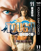 TOUGH 龍を継ぐ男 11