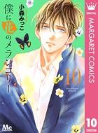 僕に花のメランコリー 10