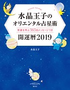 水晶玉子のオリエンタル占星術 幸運を呼ぶ365日メッセージつき 開運暦 2019