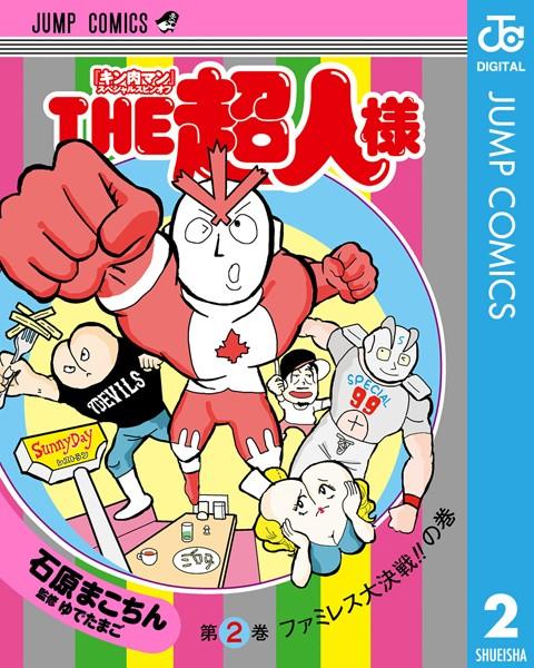 『キン肉マン』スペシャルスピンオフ THE超人様 2