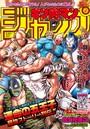 キン肉マンジャンプ vol.2 運命の五王子最強ストーリー列伝!!