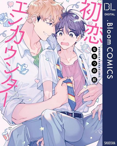 【学園もの BL漫画】初恋エンカウンター