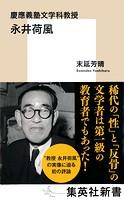 慶應義塾文学科教授 永井荷風