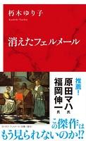 消えたフェルメール(インターナショナル新書)