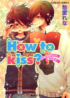How to kiss? 〜キスのやり方、教えます〜