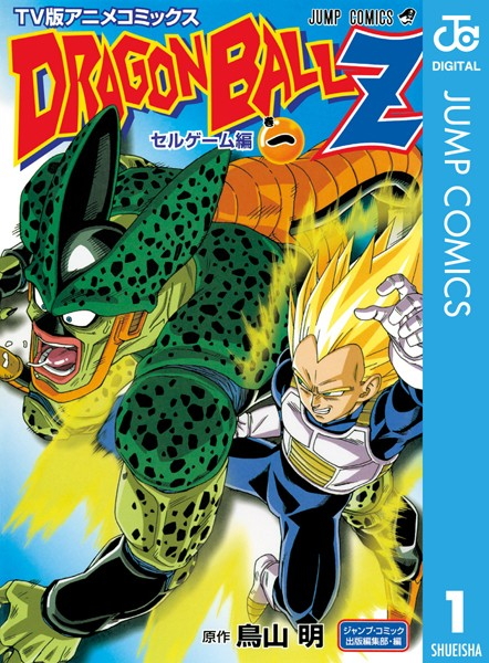 ドラゴンボールZ アニメコミックス セルゲーム編 巻一