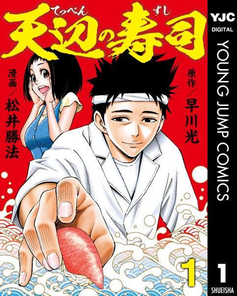 天辺の寿司 1