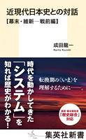 近現代日本史との対話