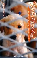 'いのち'のすくいかた 捨てられた子犬、クウちゃんからのメッセージ