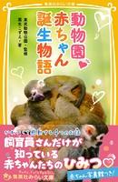 動物園 赤ちゃん誕生物語
