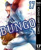 BUNGO―ブンゴ― 17