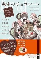 チョコレート小説アンソロジー