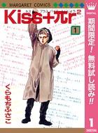 Kiss+πr2【期間限定無料】