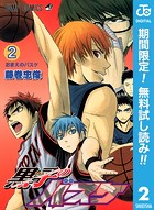 黒子のバスケ モノクロ版 2