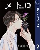 メトロ 3【単話売】
