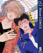 リンク アンド リング 5【単話売】