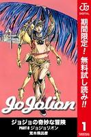 ジョジョの奇妙な冒険 第8部 カラー版【期間限定無料】