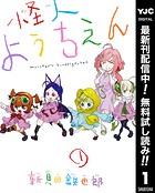 怪人ようちえん monster's kindergarten【期間限定無料】