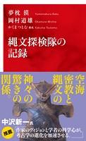 縄文探検隊の記録(インターナショナル新書)