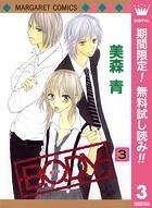 B.O.D.Y.【期間限定無料】 3