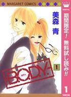 B.O.D.Y.【期間限定無料】