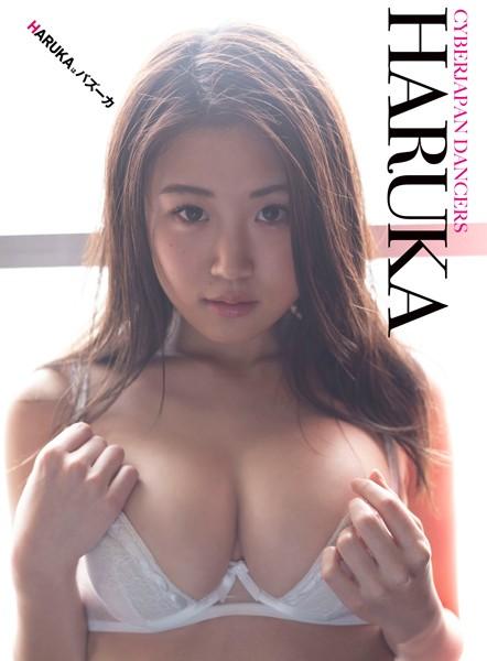 【デジタル限定】HARUKA写真集「HARUKAはバズーカ」
