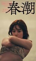【デジタル限定】筧美和子写真集「春潮」