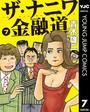 ザ・ナニワ金融道 7