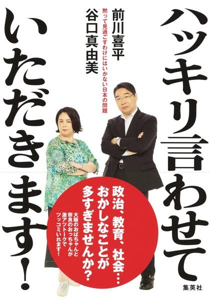 ハッキリ言わせていただきます! 黙って見過ごすわけにはいかない日本の問題