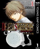 DEATH SWEEPERS 〜遺品整理会社〜(単話)