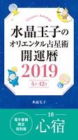 水晶玉子のオリエンタル占星術 開運暦2019