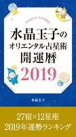 水晶玉子のオリエンタル占星術 開運暦2019 電子書籍限定 「27宿×12星座 運勢ランキング」+「本命宿早見表」