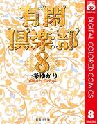 有閑倶楽部 カラー版 8