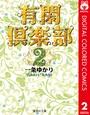 有閑倶楽部 カラー版 2