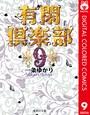 有閑倶楽部 カラー版 9