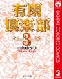 有閑倶楽部 カラー版 3