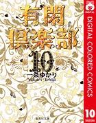 有閑倶楽部 カラー版 10