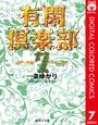有閑倶楽部 カラー版 7