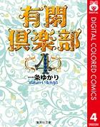 有閑倶楽部 カラー版 4