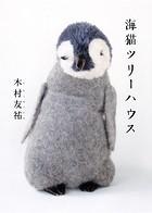 海猫ツリーハウス